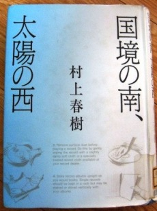 South_of_the_Border,_West_of_the_Sun_(Haruki_Murakami_novel_-_front_cover)